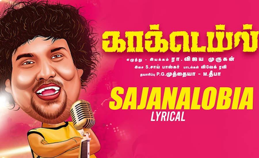 Sajanalobia Song Lyrics